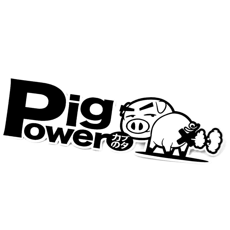 15 5cm4 5cm pig power inside blow out jdm stickers decals racing car emblems fart funny cute car stickers black sliver c8 0189